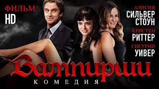 Вампирши (2011) / Мелодрама, комедия