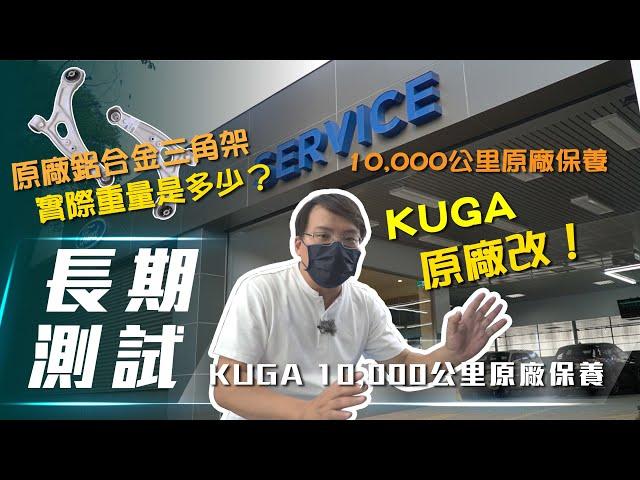 【Kuga長測#5】10,000公里回廠保養|原廠改前鋁合金下支臂 到底值不值得?【7Car小七車觀點】