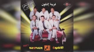 تحميل اغاني فرقة الأخوة - غريبة اشلون MP3
