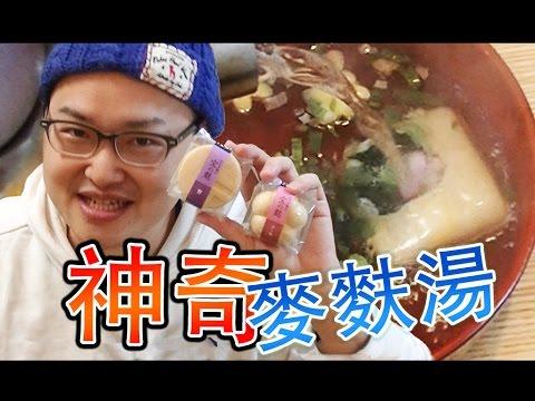 神奇的麥麩湯-加賀麩不室屋-快沖湯的介紹《阿倫來介紹》