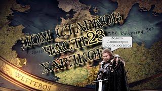 Westeros: Total War - Рейны из Кастамере [Старки; Хардкор; Часть 23]