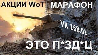 АКЦИИ WoT: МАРАФОН на VK 168.01 (P) с 15 АПРЕЛЯ. ЭТО ППЦ...