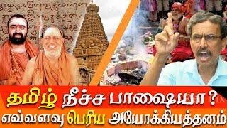 Thanjavur Brihadeeswara temple Kumbabishekam tamil vs sanskrit