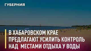 В Хабаровском крае предлагают усилить контроль над мест...