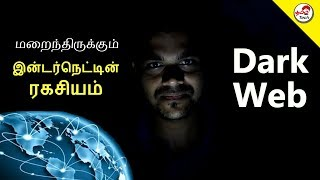 Internet Secret - Dark web , Deep web | Tamil Tech Explained