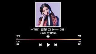 MTBD 멘붕 (CL Solo) - 2NE1 | cover by NANA | แร็พเกาหลีในรายการ TheRapper