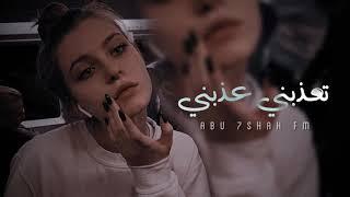 تحميل اغاني اغاني عراقيه - تعذبني عذبني MP3