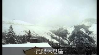 """~""""江小弟""""合歡山賞雪景-打雪仗~"""