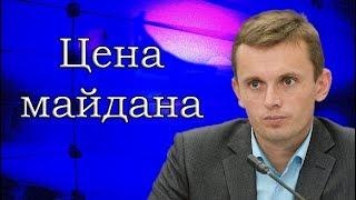 Руслан Бортник - Нас отбросили в кЮвет.