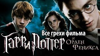 "Все грехи фильма ""Гарри Поттер и Орден Феникса"""