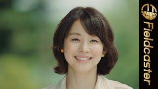 石田ゆり子の笑顔が可愛いすぎる!「私たちの表情石田さん」篇