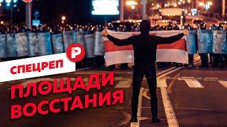 Протесты в Беларуси от первого лица / Редакция