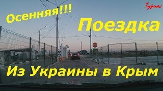 Поездка из Украины в Крым //Бархатный сезон //Осень 2018
