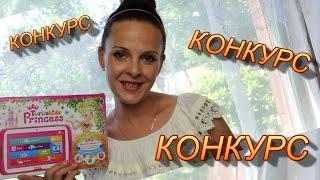 КОНКУРС! Разыгрываем детский планшет Турбо кидс для маленьких принцесс TURBO KIDS PRINSESS