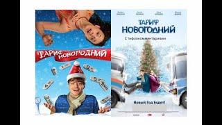 """Смотреть онлайн Фильм """"Тариф Новогодний"""" для слепых"""