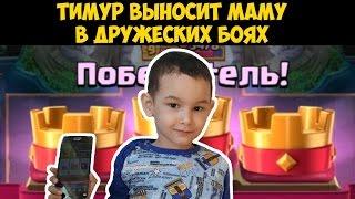 Clash Royale - Тимур выносит маму в дружеских боях