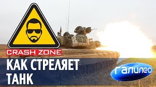 Как стреляет танк | CRASH ZONE + Галилео |