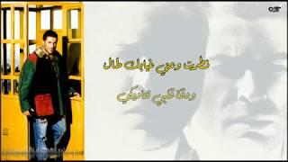 مازيكا وائل كفوري - قاصد بيتك .. مع الكلمات تحميل MP3