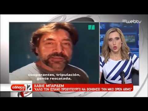 «Να μην γίνει ο Σάντσεθ Σαλβίνι» -Πληθαίνουν οι φωνές υπέρ της Open Arms | 13/08/2019 | ΕΡΤ