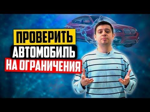 Запрет на регистрационные действия — как проверить авто на ограничения (6+)