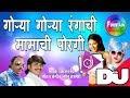 foto Gorya Gorya Rangachi Mamachi Porgi | Mamachi Porgi Dj | Marathi Dj Songs 2018 | मराठी गाणी