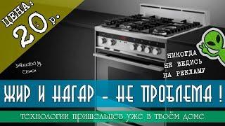 Как очистить старый нагар и жир на плите и посуде. Пять минут и 20 рублей!!! Поберегите свои нервы.
