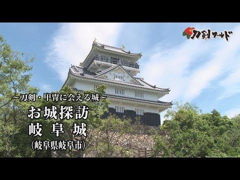 「岐阜城」刀剣・甲冑に会える城