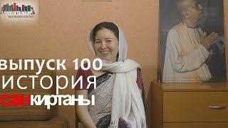 Выпуск№100 История санкиртаны. Запланированная санкиртана. Бхактин Гузель