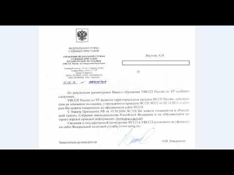 ОТВЕТ ФССП НА ЗАПРОС ДОКУМЕНТОВ