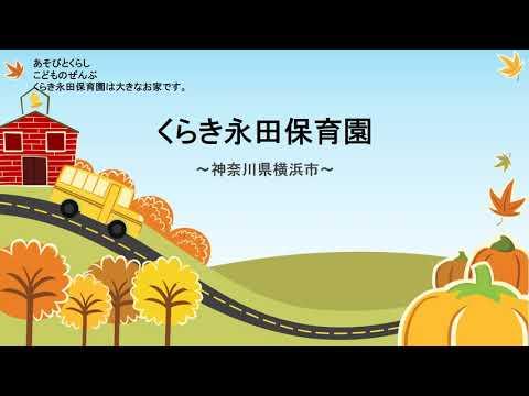 くらき永田保育園