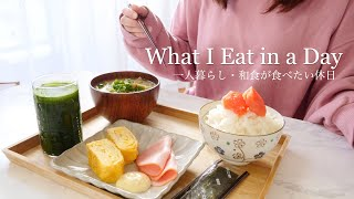 SUB) とあるOLの1日の食事・和食が食べたい休日 // What I Eat In A Day