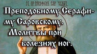 45.Преподобному Серафиму Саровскому.Молитвы при болезнях ног.
