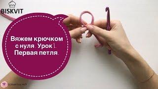Крючок для начинающих. 1 урок | Вязание крючком с нуля. Kriuchok dlia novichkov