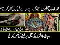how America and illuminati is controlling oil all around the world in urdu hindi | Urdu Cover