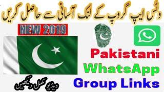 join whatsapp group link - मुफ्त ऑनलाइन