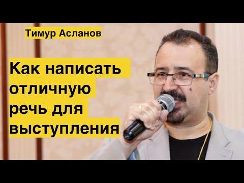 Как написать отличную речь для выступления. Тимур Асланов