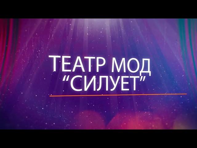 """Промо-ролик для Театра мод """"Силуэт"""""""