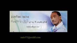 اغاني طرب MP3 الفنان محمود عبد العزيز - انت ليه ماخد في خاطرك - قمة الروعة - mahmoud abdelaziz sudan تحميل MP3