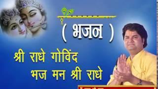 Shri Radhe Govind Bhaj Man Shri Radhe || Shri Sanjeev Krishna Thakur Ji