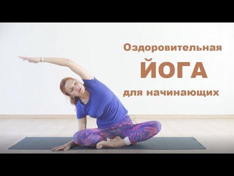 Оздоровительная йога для начинающих   Валентина Дашко   Центр Ритмы Жизни
