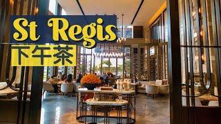 【醉翁之意】香港瑞吉酒店下午茶|味道冠絕全城 服務一絲不苟|St Regis Hong Kong Afternoon Tea|香港美食