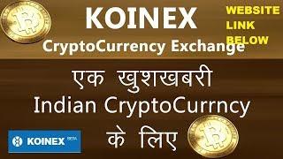 KOINEX EXCHANGE--BUY ETHERIUM,RIPPLE,LITECOIN,OMG with (INR)