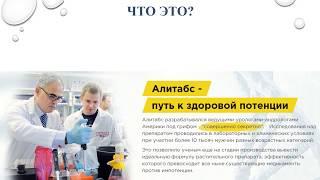 Алитабс для потенции от компании Интернет-магазин Medical-Club - видео
