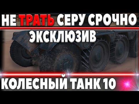 ВАЖНО! НЕ ПОКУПАЙ НОВЫЕ ТАНКИ WOT, КОПИ СЕРЕБРО! НОВЫЙ ИМБа КОЛЕСНЫЙ ТАНК 10 УРОВНЯ? world of tanks