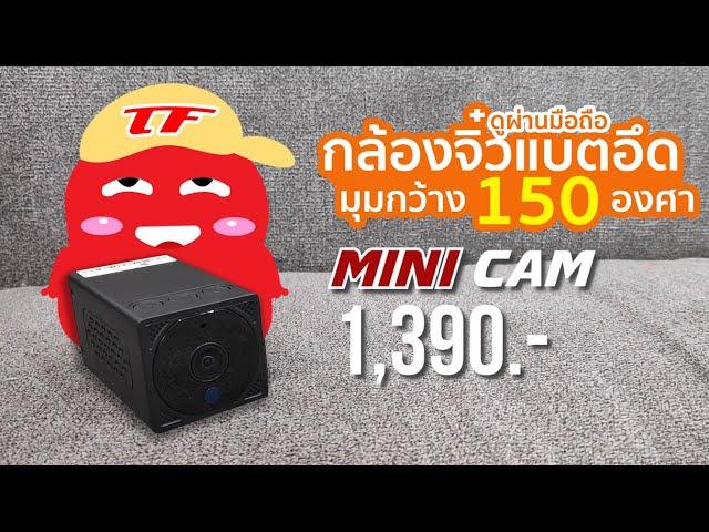 กล้องวงจรปิด ราคาถูก