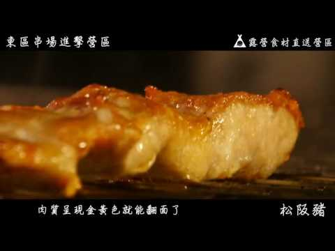 烤肉18 招 : 松阪豬 : 東區串場進擊營區