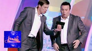 Владимир Данилец и Владимир Моисеенко. Аншлаг. Старый Новый год