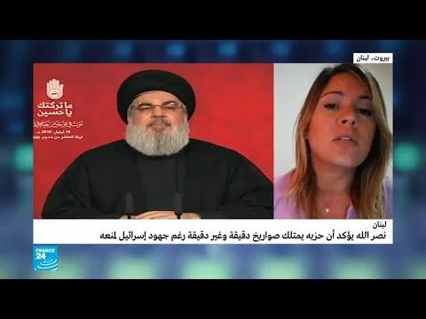 العرب اليوم - شاهد: نصر الله يؤكد أن حزبه بات يمتلك صواريخ دقيقة