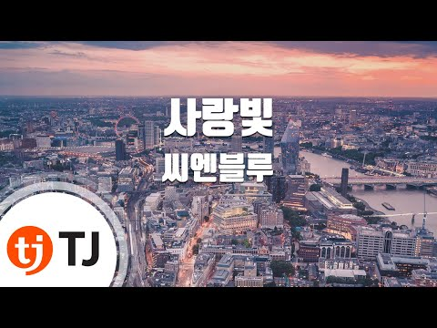 [TJ노래방] 사랑빛 - 씨엔블루 (Love Light - CNBLUE) / TJ Karaoke