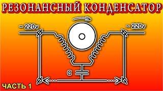РЕЗОНАНСНЫЙ КОНДЕНСАТОР -  Часть 1 - 220 Вольт